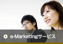 e-Marketingサービス